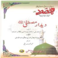 Deedar-e-Mustafa(S.A.W)