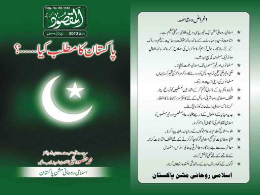 Islam Aur Pakistan-Pakistan Ka Matlab Kia