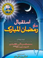 Istaqbal e Mah e Ramzan ul Mubarak
