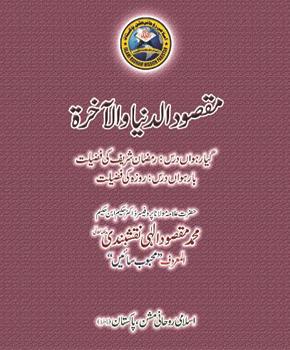 Ramzan Shareef Aur Roza Ki Fazeelat