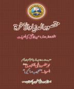 Eid Ul Azha Ki Fazeelat