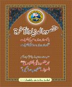 Sabar Aur Raza Ki Fazeelat (Mehboob Saeen Ki Kutub)