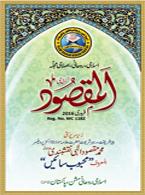 Al-Maqsood February 2016