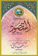 Al-Maqsood April 2016