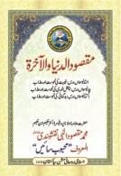 Gheebat Chughli Aur Badgumani Ki Nahoosat Aur Azaab