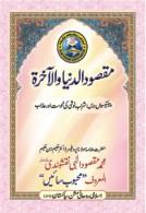 Sharaab Noshi Ki Nahoosat-o-Azaab