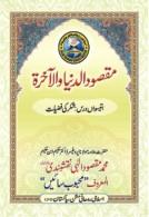 Shukar Ki Fazeelat