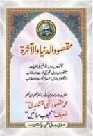 Tawazo Ki Fazeelat Aur Takabbur-o-Hasad Ki Nahoosat Aur Azaab