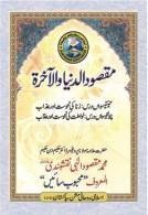 Zina Aur Lawatat Ki Nahoosat-o-Azaab