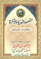Islami Rawadari