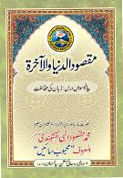 Zaban Ki Hifazat