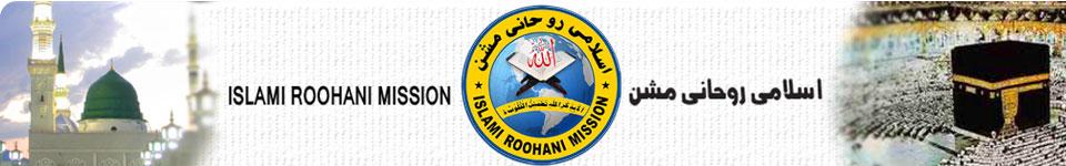 ISLAMI ROOHANI MISSION