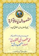 Akhlaq-e-Hameeda