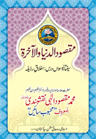Akhlaq-e-Razeela