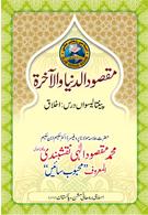 Akhlaaq