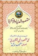 Haewanaat Nabataat Aur Insaano K Huqooq Aur Qatal Karna