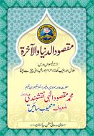 Halal Aur Tayyab Khana Aur Haram Sai Bachna