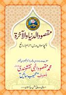 Haram Zaraae