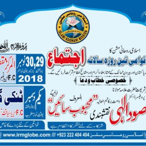 INTERNATIONAL ANNUAL IJTEMA 2018 @ Al Markaz Maqsood Ul Uloom Karachi