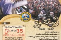 Al-Maqsood December 2018