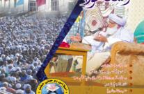 Al-Maqsood February 2018