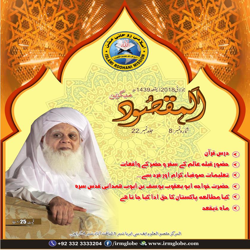 Al-Maqsood July 2018