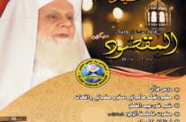 Al-Maqsood June 2018
