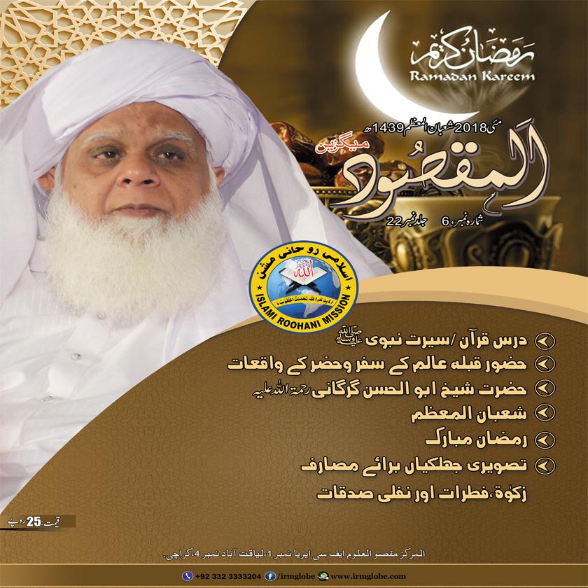 Al-Maqsood May 2018