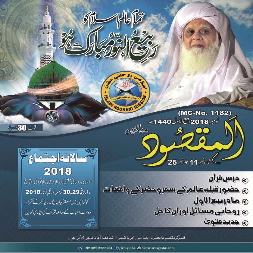 Al-Maqsood November 2018