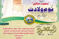 Al-Maqsood October 2018