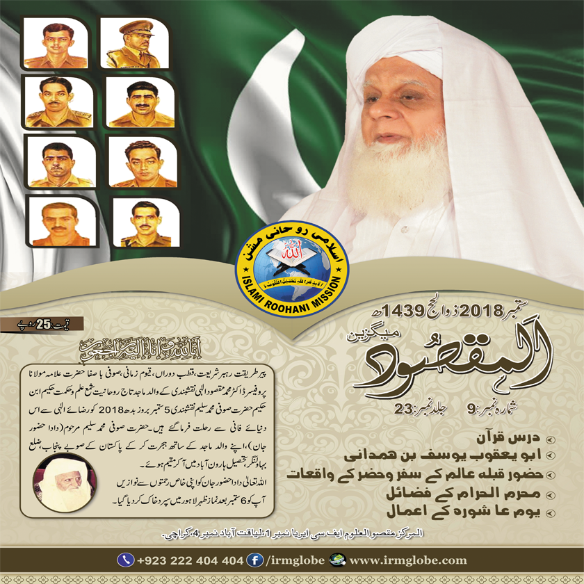 Al-Maqsood September 2018