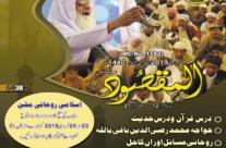 Al-Maqsood February 2019
