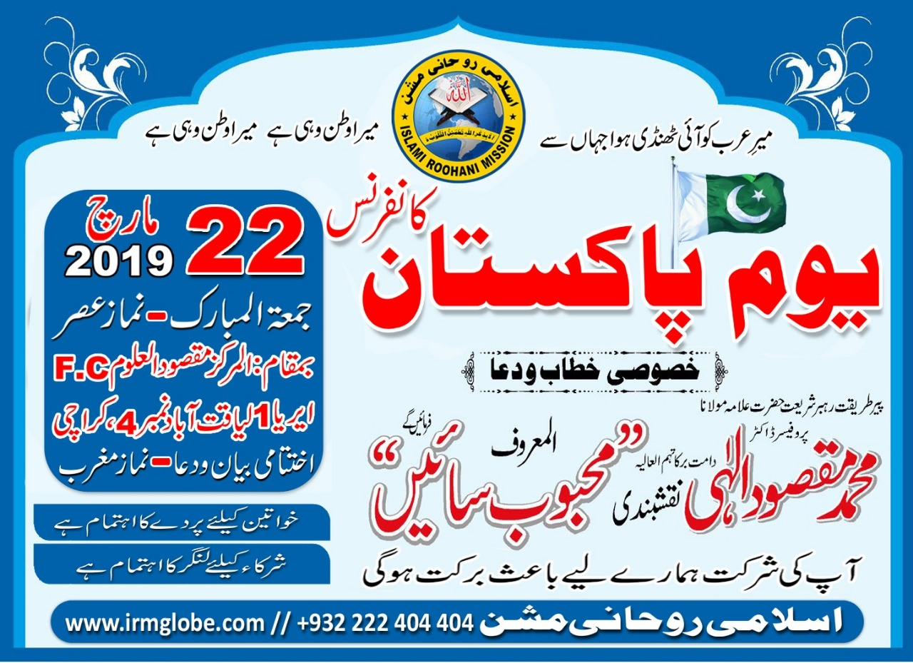 23rd March Youm e Pakistan Conferrence 2019