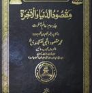 Aalam-e-Akhirat Jild 03