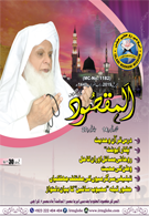 Al-Maqsood April 2019