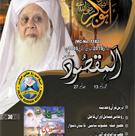 Al-Maqsood March