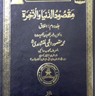 Ikhlaq Jild 02