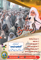 Al-Maqsood July 2019