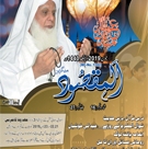 Al-Maqsood June 2019